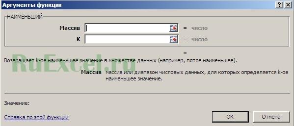 Функция наименьший в Excel