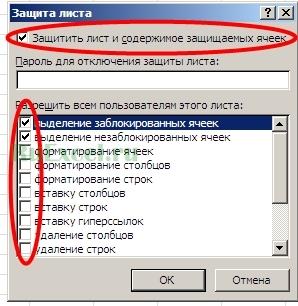 Пароль на ячейку в Excel