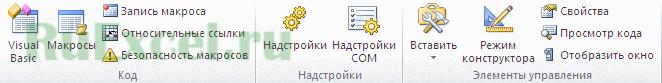 Макро VBA Excel