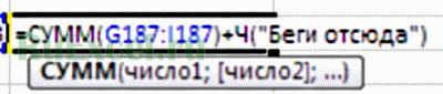 Комментарий внутри формулы