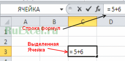 Внести в строку формул данные