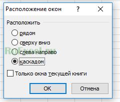Расположения окон в документах