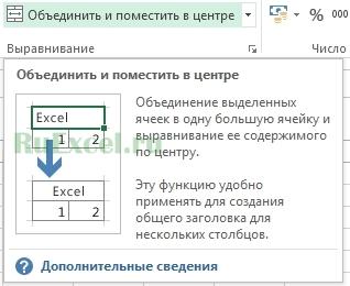 объединить ячейки Excel