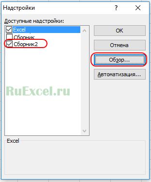 Вставить файл надстройки