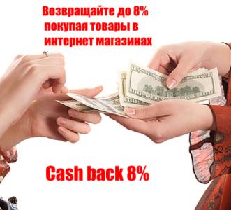 Cash back на Epn