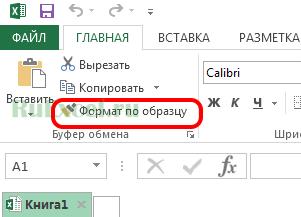 Формат по образцу в Excel
