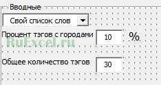 Выбор количества слов и процента