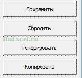 Кнопки генератора хештегов