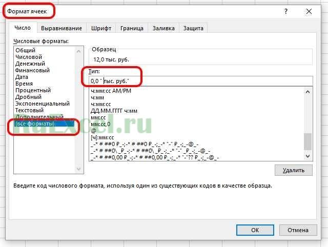 Перевод в тысячи рублей эксель