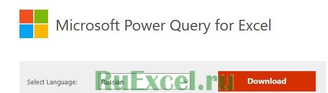 Power Query скачивание с официальго сайта
