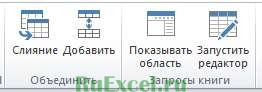 Power Query слияние таблиц