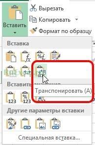 Перевернуть таблицу кнопкой транспонировать