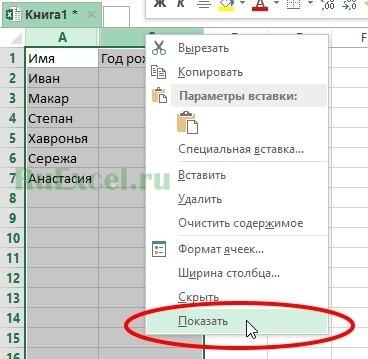 Показать скрытый столбец в Excel