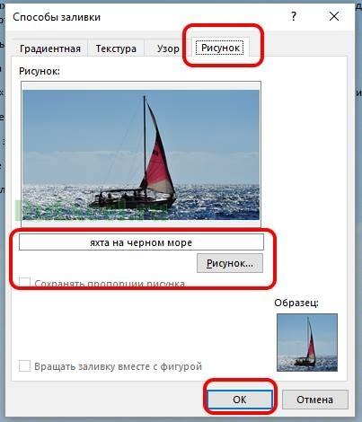 Выбрать рисунок для фона страницы