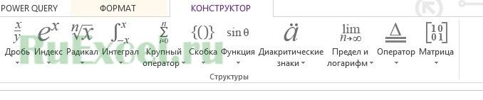 Конструктор формул в Excel