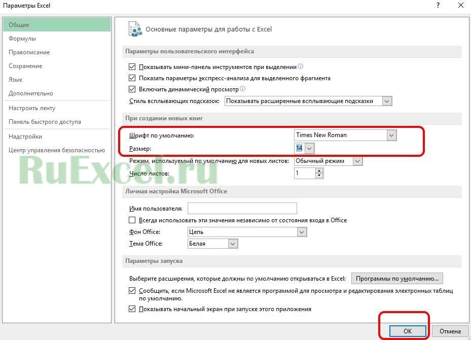 Шрифт по умолчанию в Excel