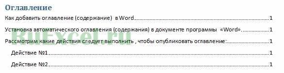 Оглавление (содержание) в программе Word