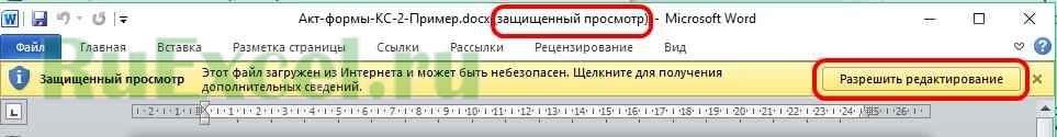 Разрешить редактирование документа Word