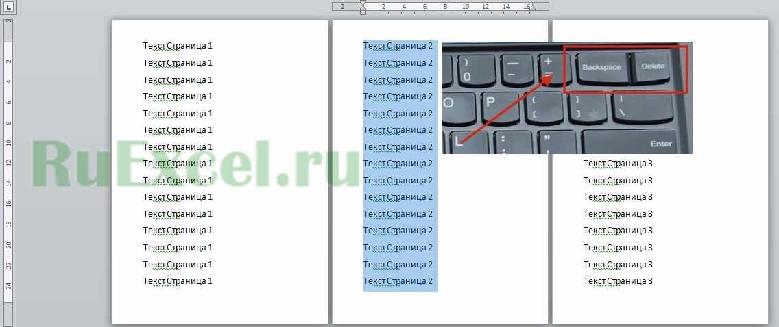 Удаление страницы кнопкой BackSpase