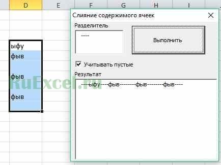 Макрос соединения текста в Excel