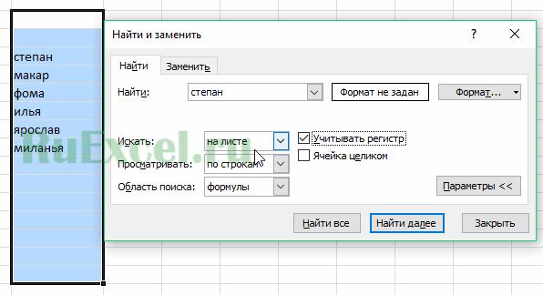 Классический поиск в Excel