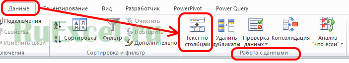 Текст по столбцам (кнопка)