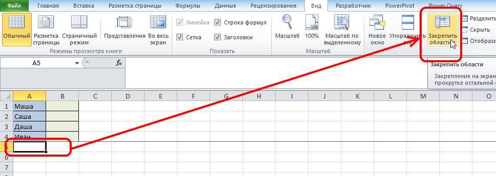 Закрепить области в Excel