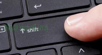 Нажать клавишу Shift