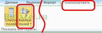 Анализировать _Кнопки полей