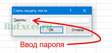 Ввод пароля для разблокировки листа