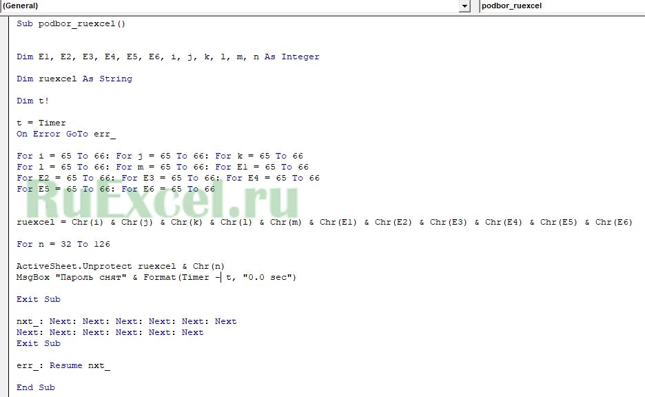 Макрос подбора пароля к листу Excel в редакторе