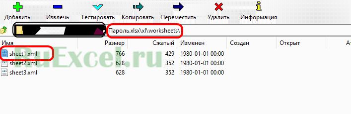 Снятие пароля через архив