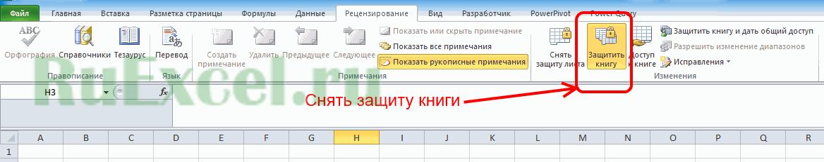 Снять защиту книги Excel