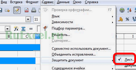 Снять пароль в Open Office