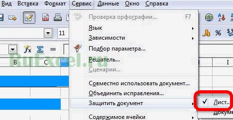 Снять пароль в Open Office
