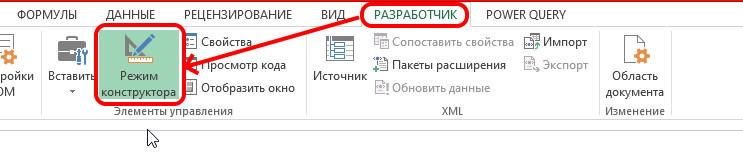 Режим конструктора Excel