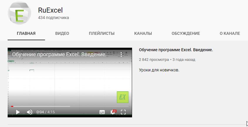 Наш канал на Youtube