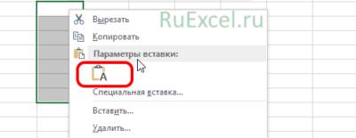 Вставка в Excel