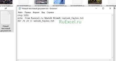 Записать код в текстовый документ