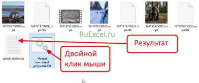 Запуск файла и результат