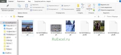 Папка с файлами